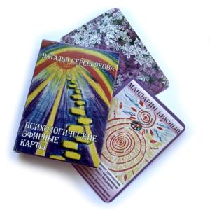 Аромакарты (Психологические Эфирные карты) на сайте aromacards.ru