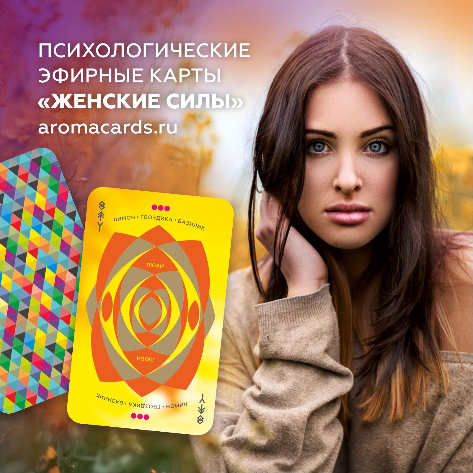Новые психологические Аромакарты «Женские Силы»: доступен предзаказ