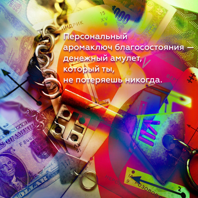 «Руны Удая» и Деньги. Ключ к благосостоянию